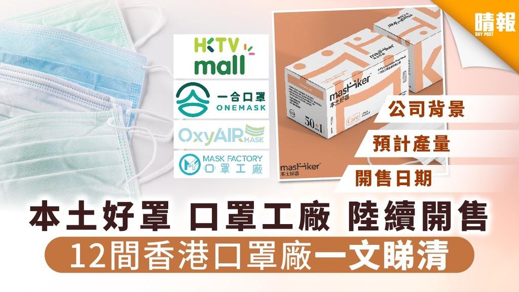 【港產口罩】本土好罩+HK Medical Mask+Savewo 救世 各間香港口罩陸續開售 口罩規格 一文睇清