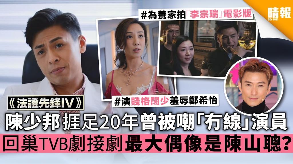 《法證先鋒IV》陳少邦捱足20年曾被嘲「冇線」演員 回巢TVB劇接劇最大偶像是陳山聰?