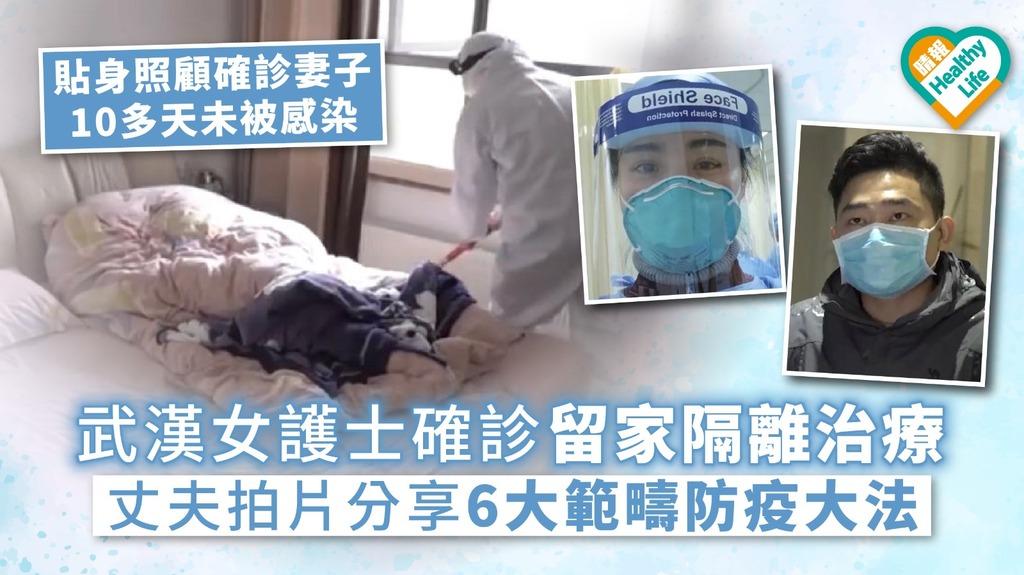 【新冠肺炎】武漢女護士確診留家隔離治療 丈夫拍片分享6大範疇防疫大法