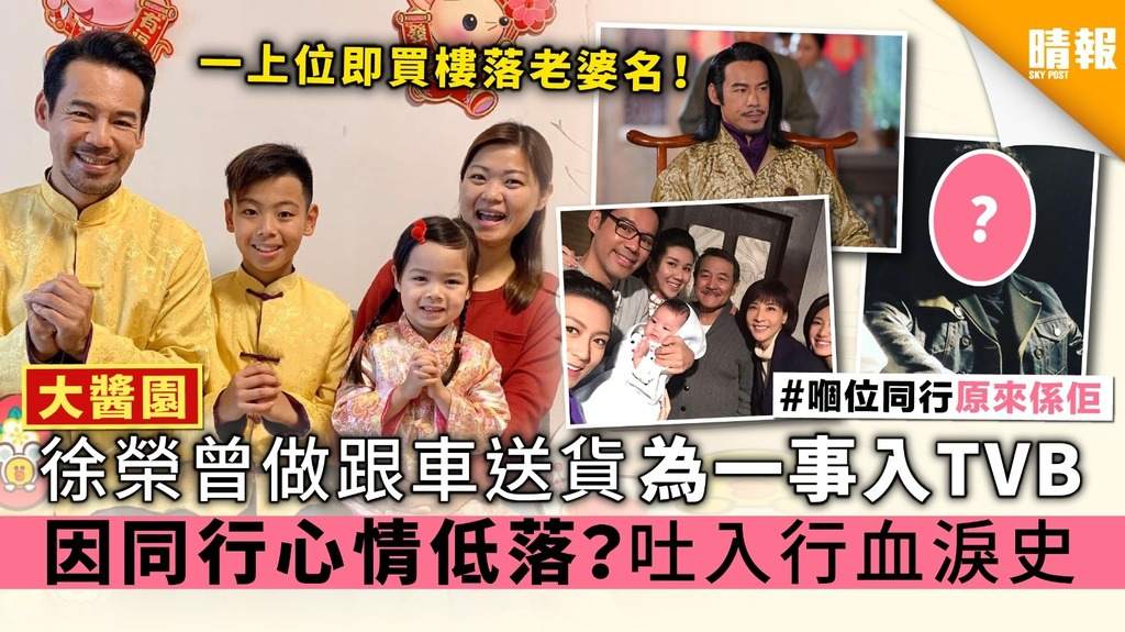 【大醬園】 徐榮曾做跟車送貨為一事入TVB 因同行心情低落?吐入行血淚史