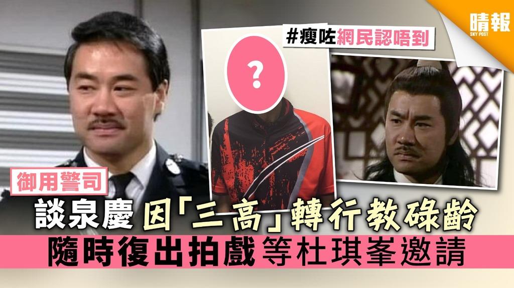 【御用警司】談泉慶因「三高」轉行教碌齡 隨時復出拍戲等杜琪峯邀請