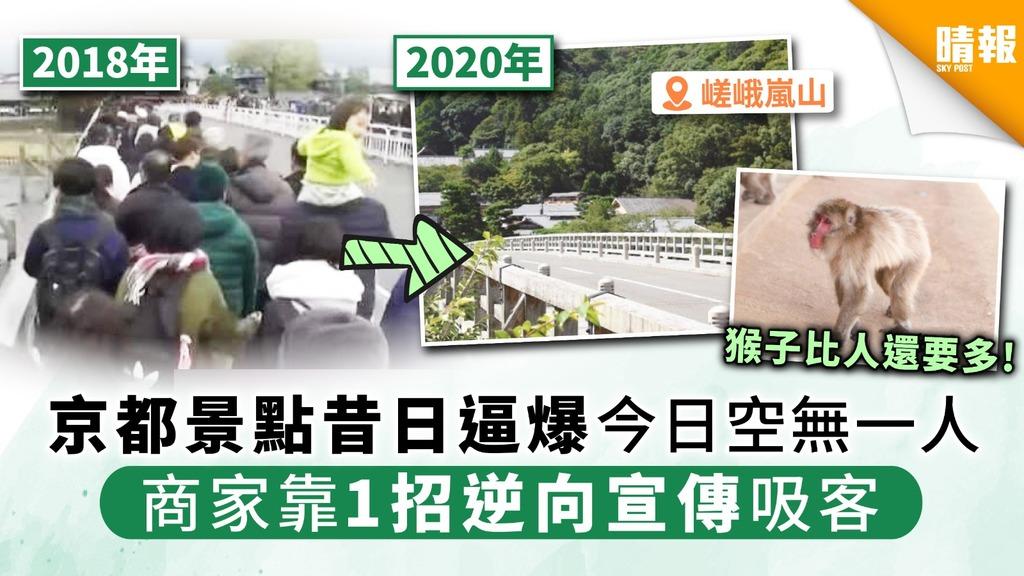 【日本疫情】京都景點昔日逼爆今日空無一人 商家靠1招逆向宣傳吸客