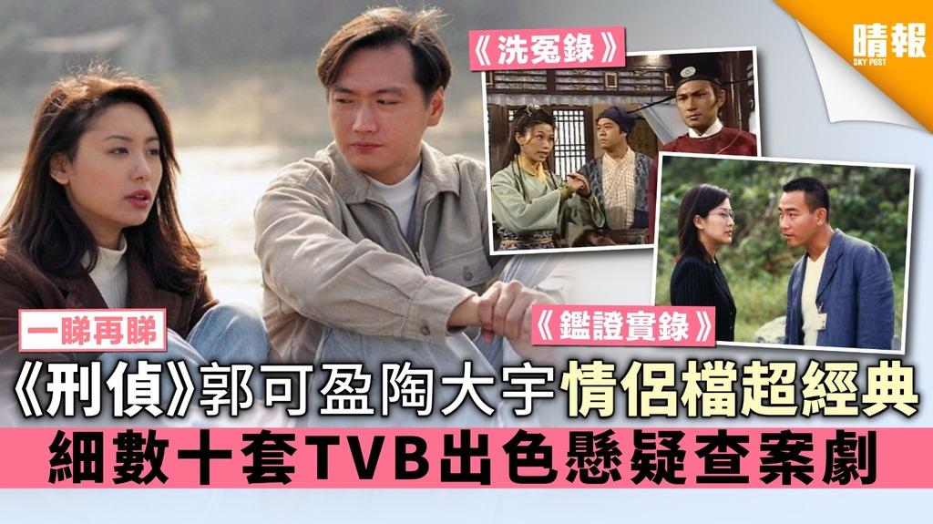 【一睇再睇】《刑偵》陶大宇郭可盈情侶檔超經典 細數十套TVB出色懸疑查案劇