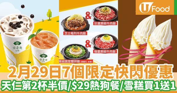 【2月29日2020】2.29優惠 天仁茗茶第二杯半價//Deliveroo外賣$29熱狗