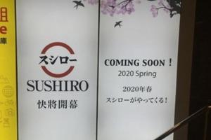 【壽司郎香港】壽司郎第3間分店即將登陸荔枝角!3月全新限定menu推出10款單品