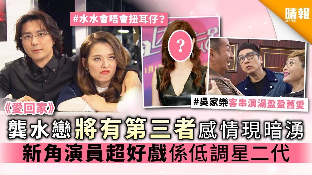 《愛回家》龔水戀將有第三者感情現暗湧 新角演員超好戲係低調星二代