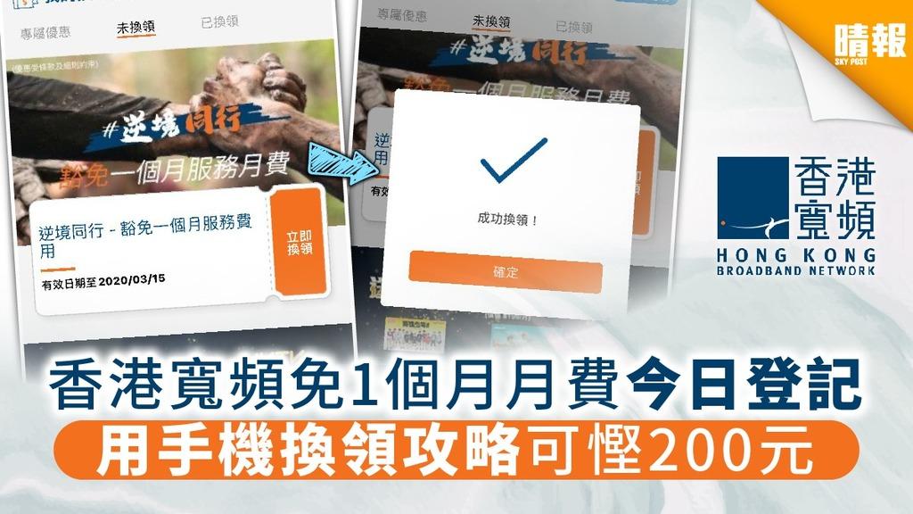 【免費一個月】香港寬頻免1個月月費今日登記 用手機換領攻略可慳200元