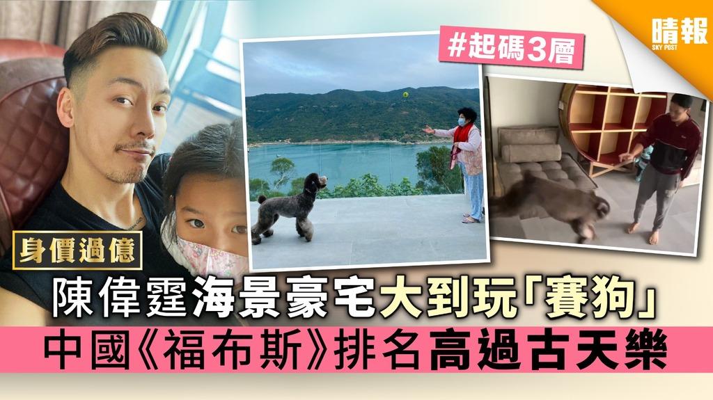 【身價過億】陳偉霆海景豪宅大到玩「賽狗」 中國《福布斯》排名高過古天樂