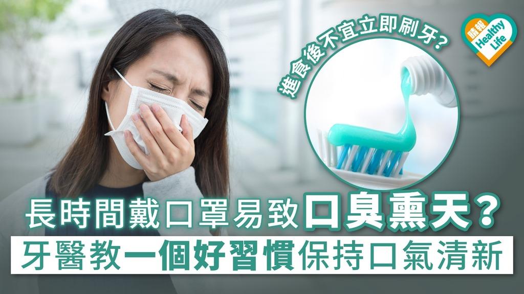 【戴口罩口臭】長時間戴口罩易致口臭熏天? 牙醫教一個好習慣保持口氣清新