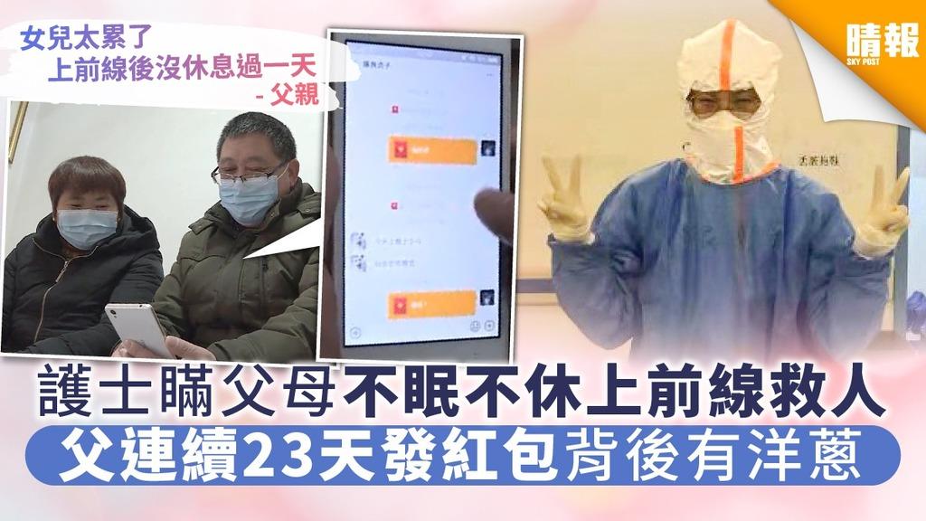 【新冠肺炎】護士瞞父母不眠不休上前線救人 父連續23天發紅包背後有洋蔥