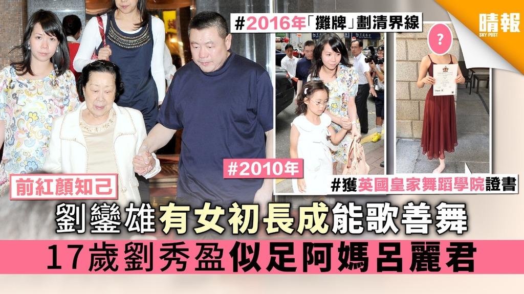 【前紅顏知己】劉鑾雄有女初長成能歌善舞 17歲劉秀盈似足阿媽呂麗君