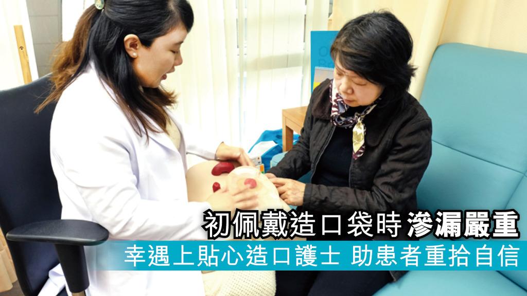「初佩戴造口袋時滲漏嚴重 幸遇上貼心造口護理護士 助患者重拾自信」