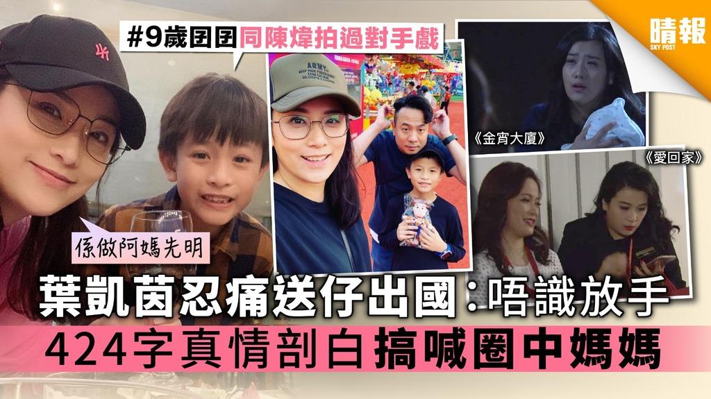 【愛回家】葉凱茵忍痛送仔出國:唔識放手 424字真情剖白搞喊圈中媽媽