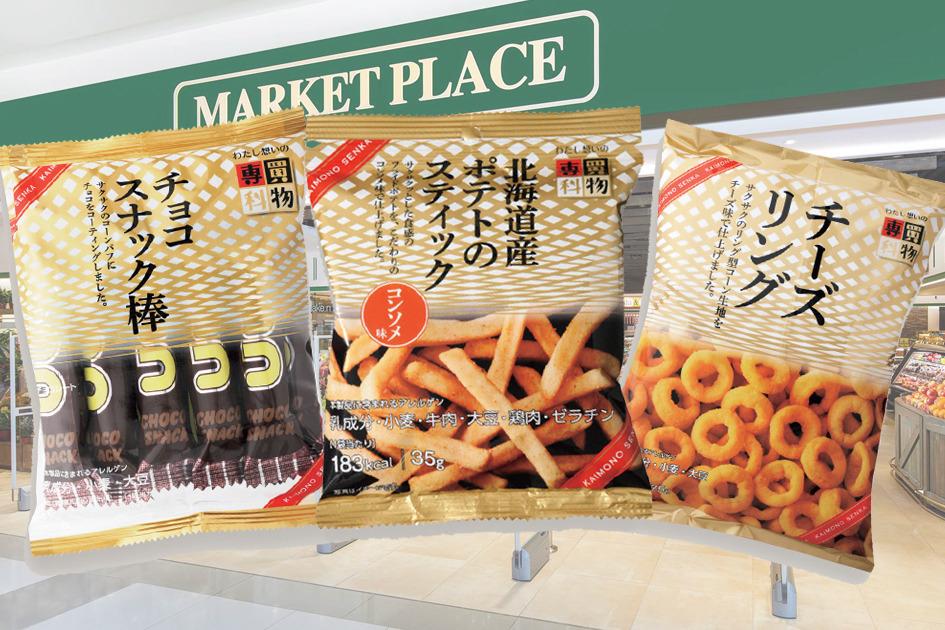 【超市新品】惠康及Market Place by Jasons超市獨家引入日本零食品牌「買物專科」!逾20款日本直送零食每款$9.9