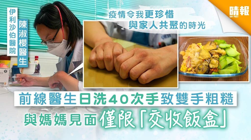 【新冠肺炎】前線醫生日洗40次手致雙手粗糙 與媽媽見面僅限「交收飯盒」
