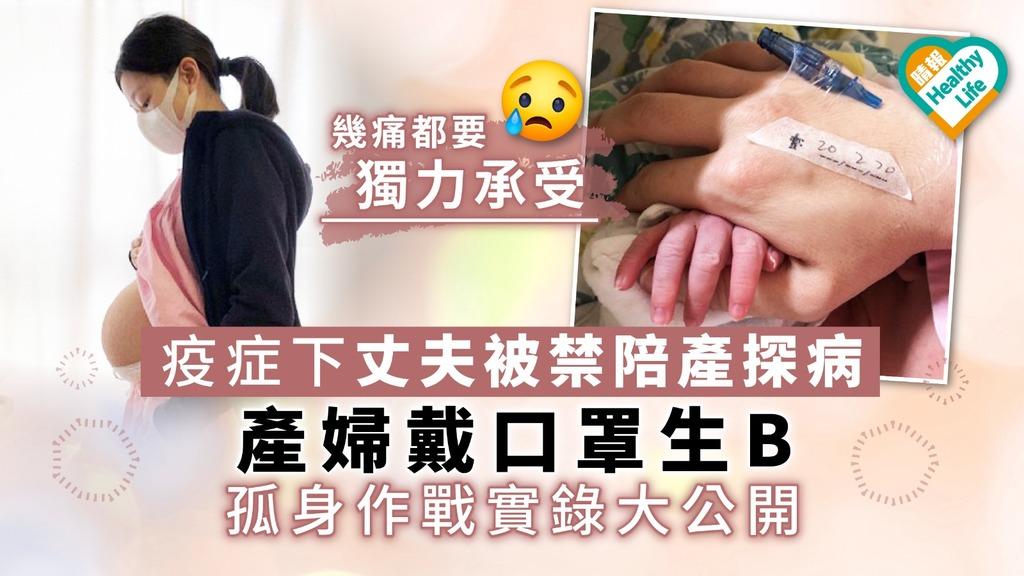 【新冠肺炎】疫症下丈夫被禁陪產探病 產婦戴口罩生B 孤身作戰實錄大公開