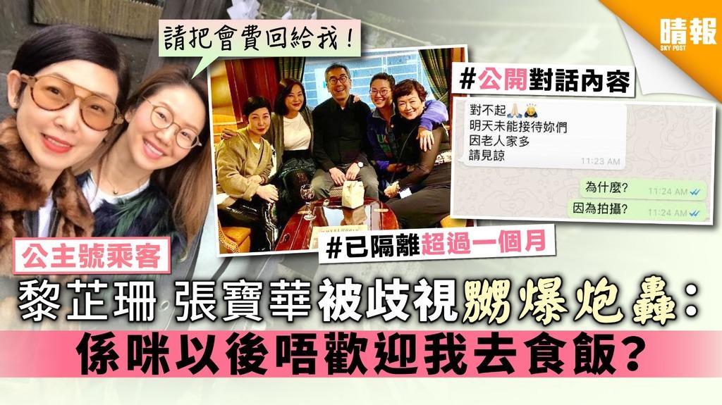 【公主號乘客】張寶華黎芷珊被歧視嬲爆炮轟:係咪以後唔歡迎我去食飯?