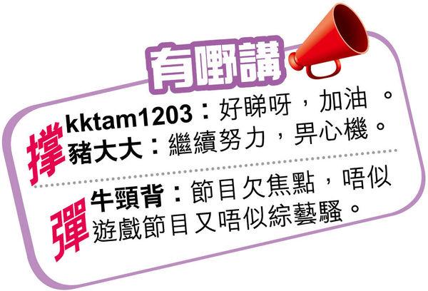 伍詠薇孭飛ViuTV直播綜藝節目 視迷︰新嘗試,加油!