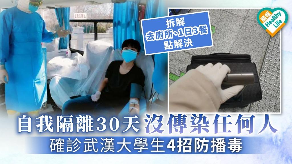 【新冠肺炎】自我隔離30日沒傳染任何人 確診武漢大學生4招防播毒