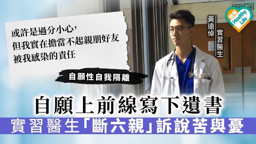 【新冠肺炎】自願上前線寫下遺書 實習醫生「斷六親」訴說苦與憂