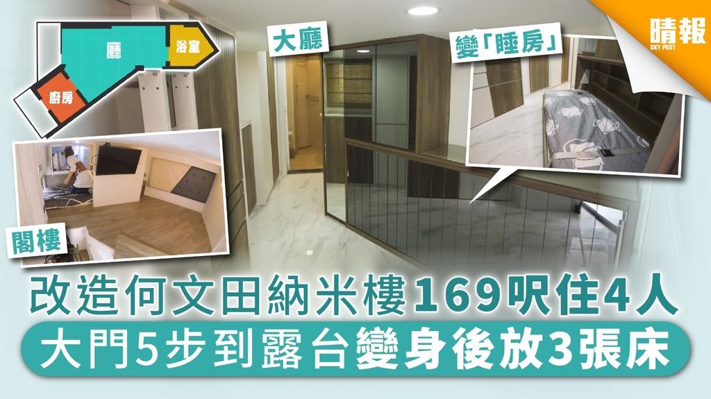 【夠細奇則.室內設計裝修】改造何文田納米樓169呎住4人 大門5步到露台變身後放3張床