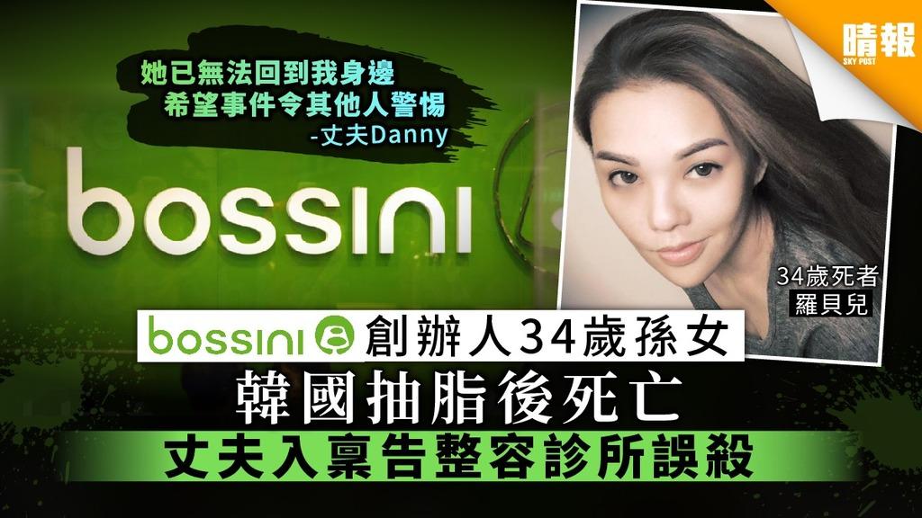Bossini創辦人34歲孫女羅貝兒韓國抽脂後死亡 丈夫入稟控告整容診所誤殺