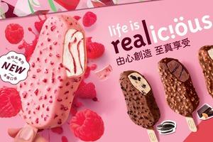 【Häagen-Dazs新口味】便利店/超市就買到!Häagen-Dazs新款紅桑子口味脆皮雪糕批/多件裝曲奇雲呢嗱雪糕批