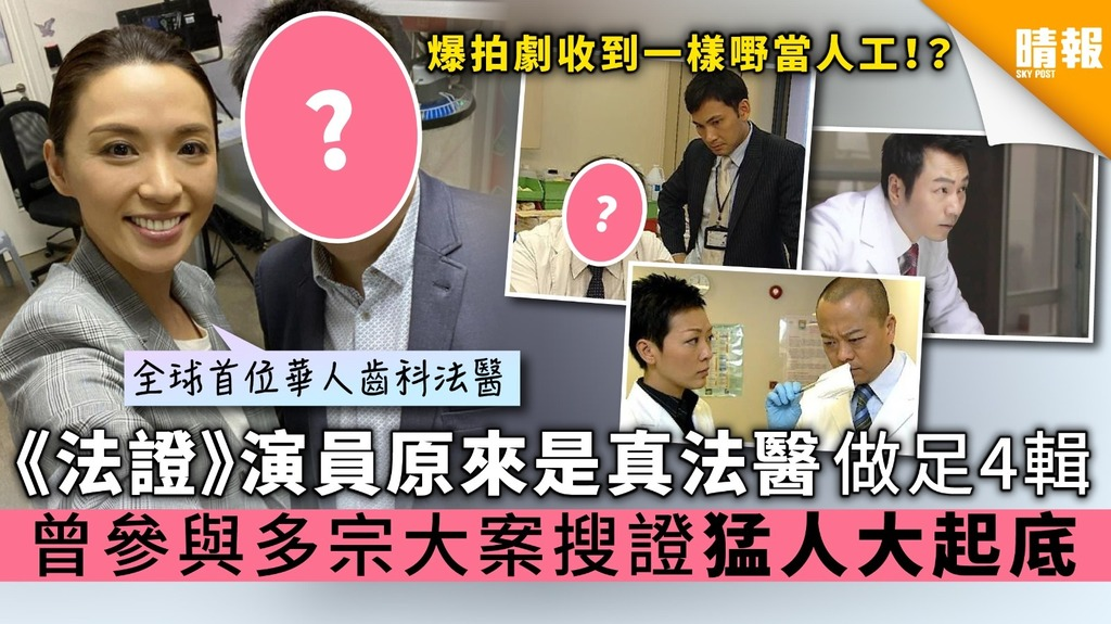 【法證先鋒IV】《法證》演員原來是全球首位華人齒科法醫做足4輯 曾參與多宗大案搜證 猛人大起底