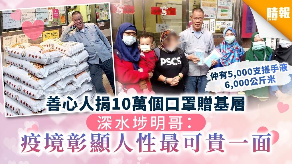 【新冠肺炎】善心人捐10萬個口罩贈基層 深水埗明哥: 疫境彰顯人性最可貴一面
