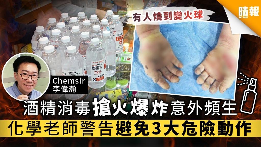 【防疫攻略】酒精消毒搶火爆炸意外頻生 化學老師警告避免3大危險動作