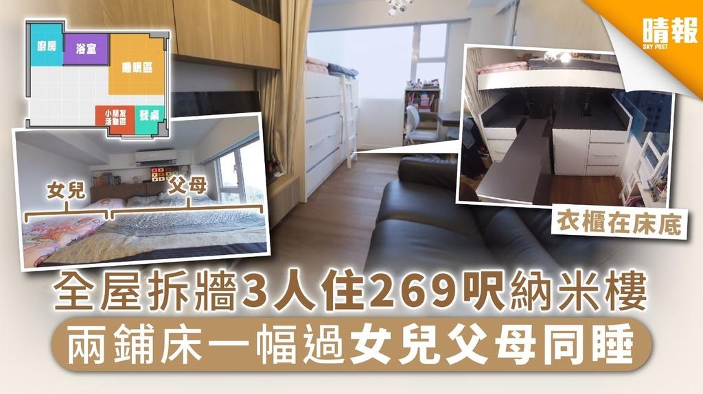 【夠細奇則.裝修攻略】全屋拆牆3人住269呎納米樓 兩鋪床一幅過女兒父母同睡