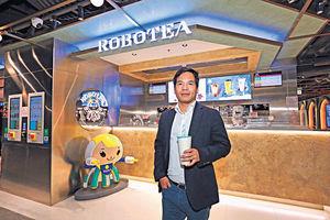 AI計算煲茶時間 機械臂沖茶 智能茶飲店 科技提升質素