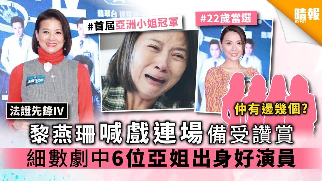 【法證先鋒IV】黎燕珊喊戲連場備受讚賞 細數劇中6位亞姐出身好演員