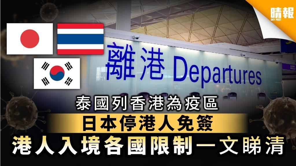 【泰國入境】泰國列香港為疫區 日本停港人免簽 各國對港人入境限制一文睇清【不斷更新】