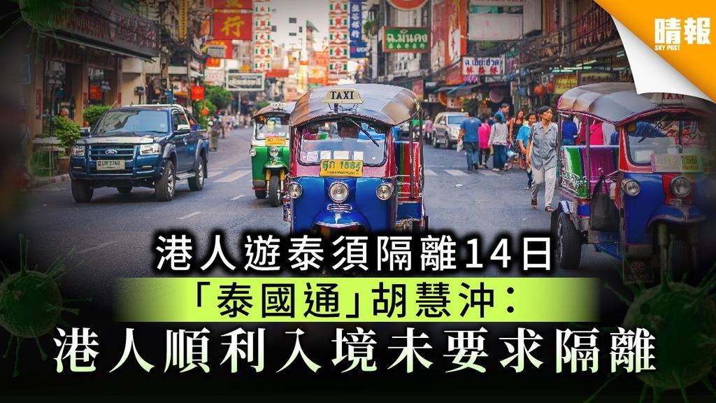 泰國入境 港人遊泰須隔離14日 泰國通 胡慧沖 港人順利入境未要求隔離 晴報 家庭 消費 D200306