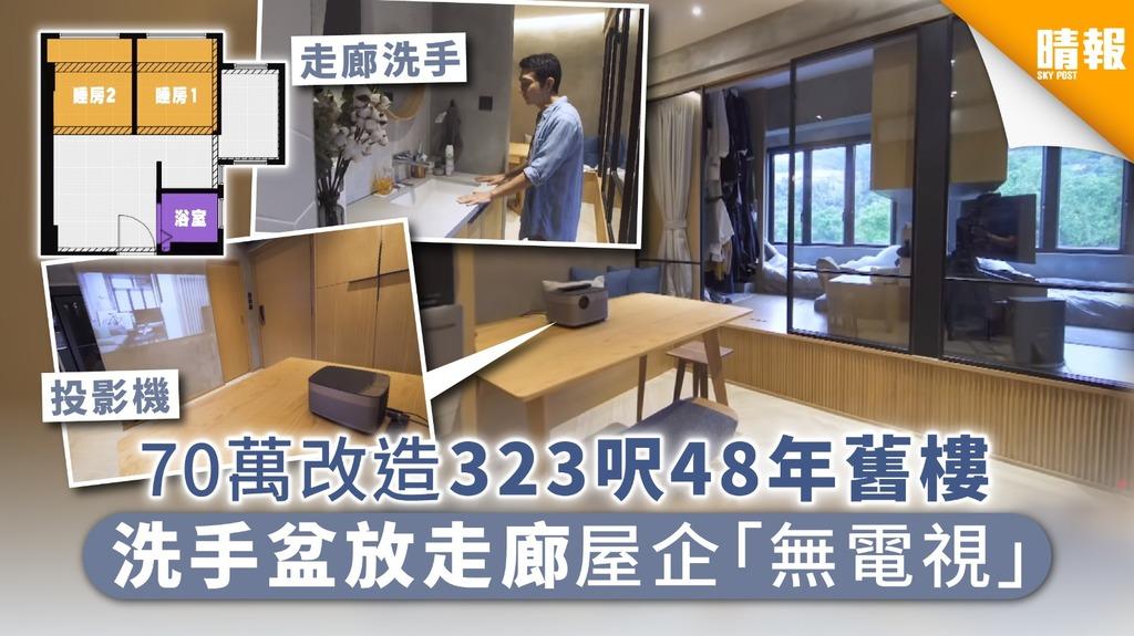 【夠細奇則.細單位設計】70萬改造323呎48年舊樓 洗手盆放走廊屋企「無電視」