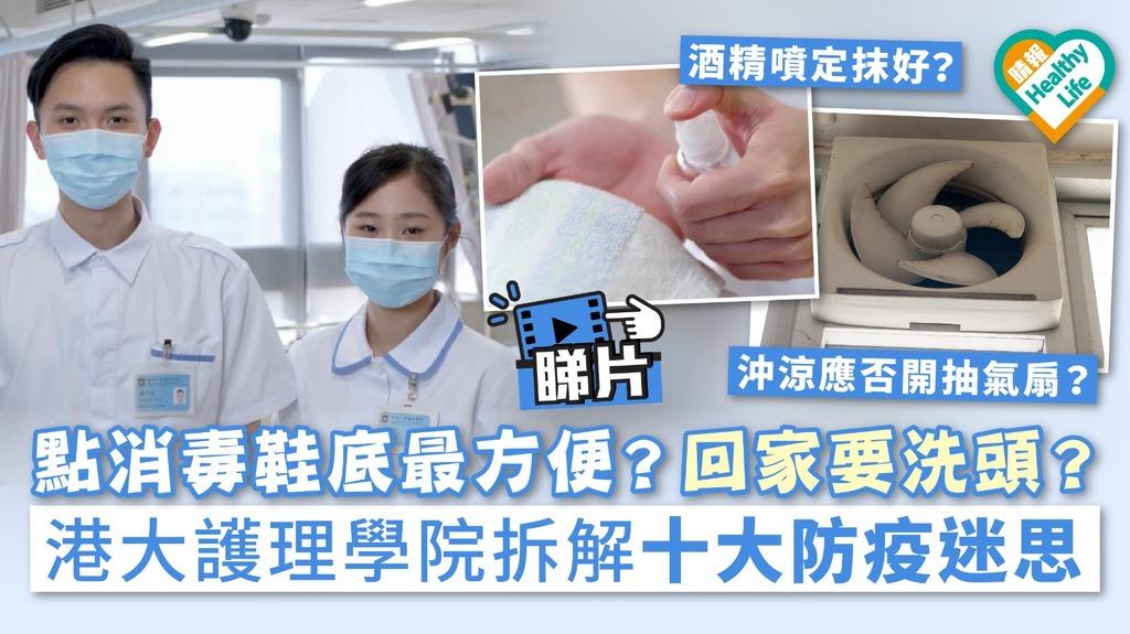 【防疫攻略】點消毒鞋底最方便?回家要洗頭? 港大護理學院拆解十大防疫迷思