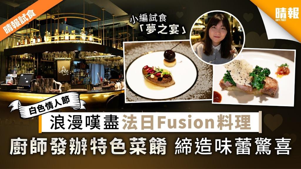 【白色情人節】 浪漫嘆盡法日Fusion料理 廚師發辦特色菜餚 締造味蕾驚喜