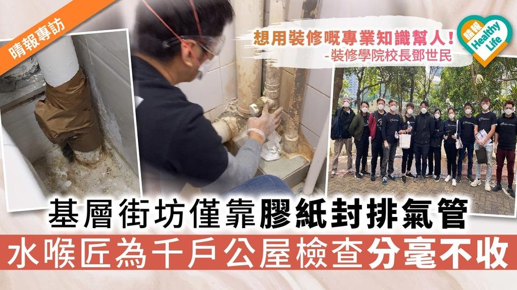 【晴報專訪】基層街坊僅靠膠紙封排氣管 水喉匠為千戶公屋檢查分毫不收