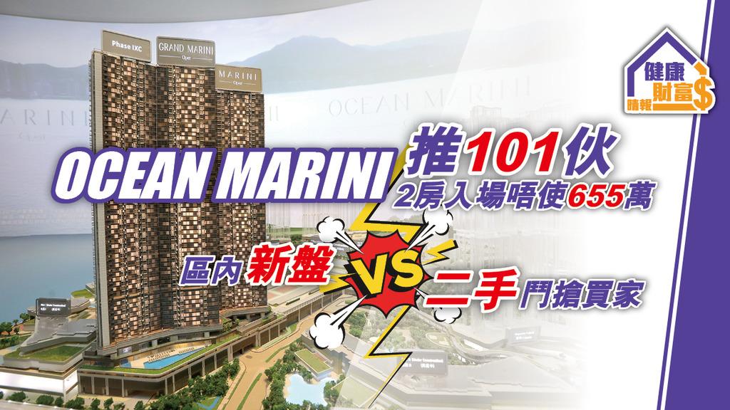 OCEAN MARINI入場唔使655萬