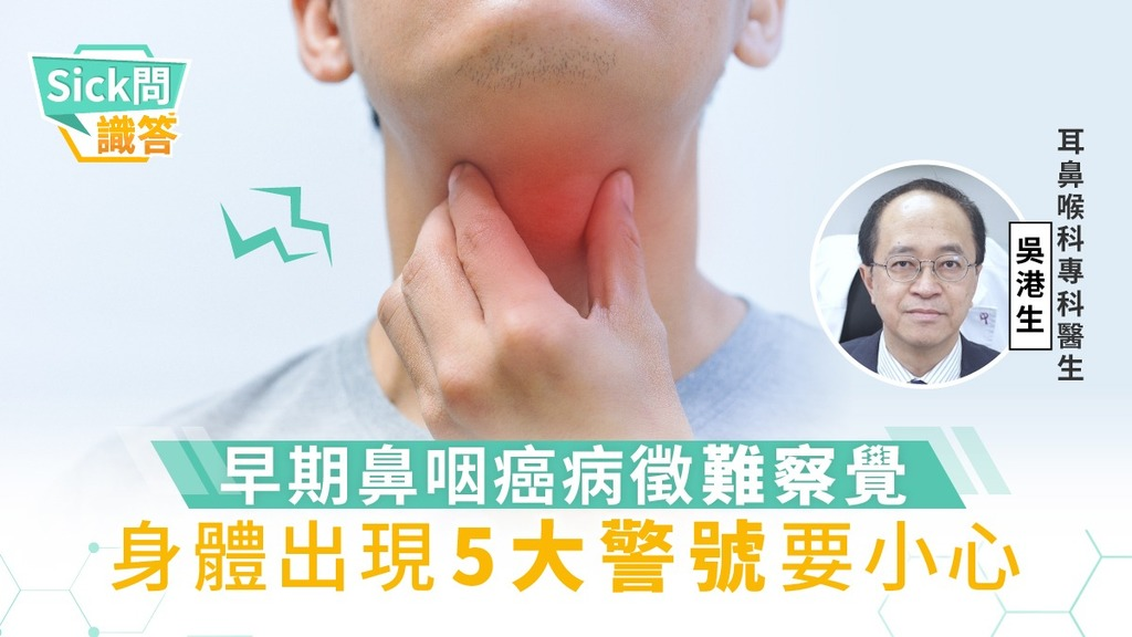 【Sick 問識答】早期鼻咽癌病徵難察覺 身體出現5大警號要小心