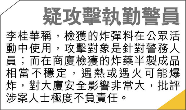 檢3土製炸彈 2.6噸炸藥原料 警拘17人 疑涉深圳灣羅湖站爆炸品案