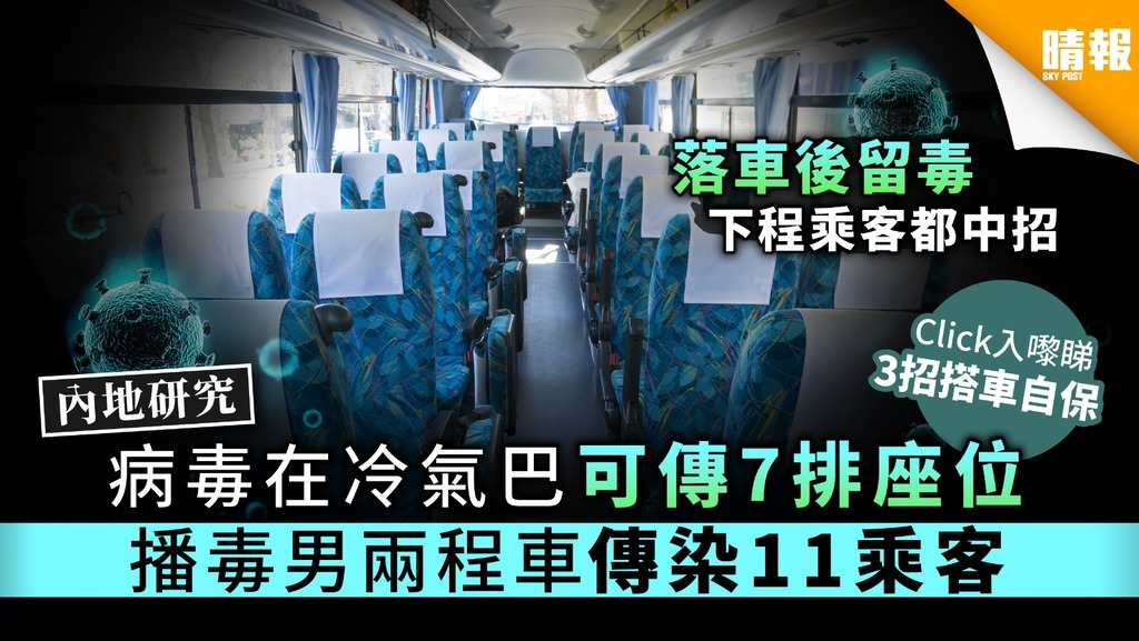 【搭車防疫方法】病毒在冷氣巴可傳7排座位 播毒男兩程車傳染11乘客