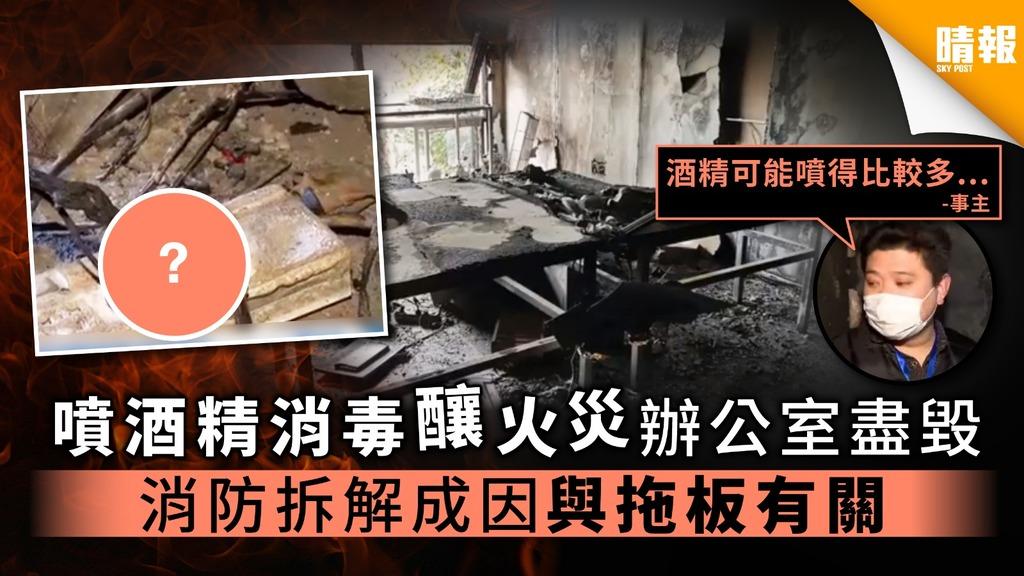 【酒精消毒】噴酒精消毒釀火災辦公室盡毀 消防拆解成因或與拖板有關