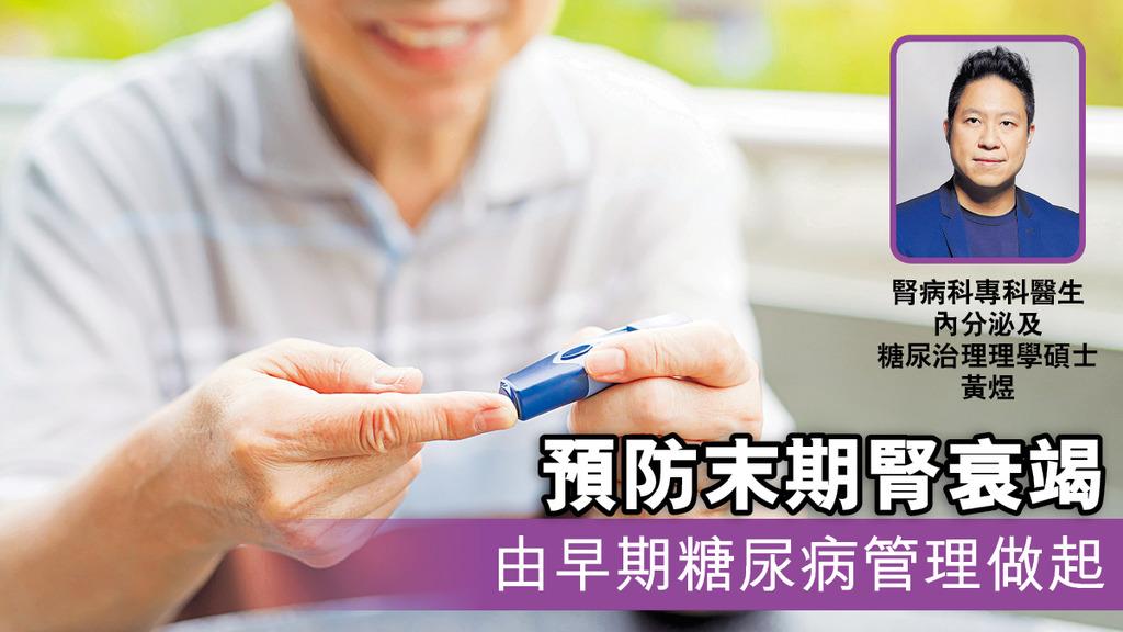 「預防末期腎衰竭 由早期糖尿病管理做起」
