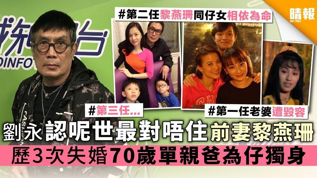 【法證先鋒IV】劉永認呢世最對唔住前妻黎燕珊 歷3次失婚 70歲單親爸為仔獨身