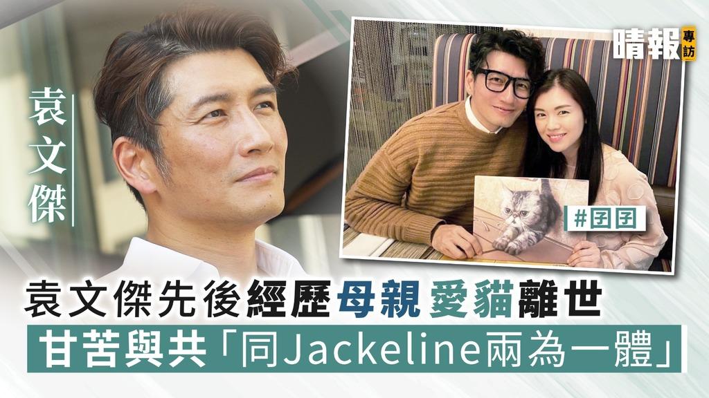 袁文傑先後經歷媽媽愛貓離世 「感激Jackeline同我兩為一體」