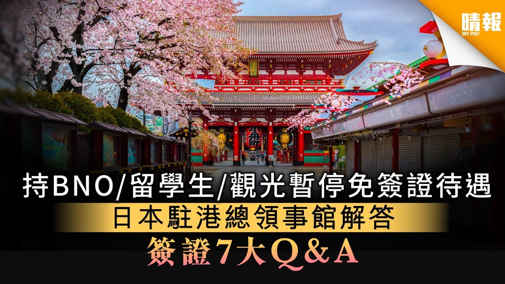 【日本簽證】持BNO/留學生/觀光暫停免簽證待遇 日本駐港總領事館解答7大Q&A