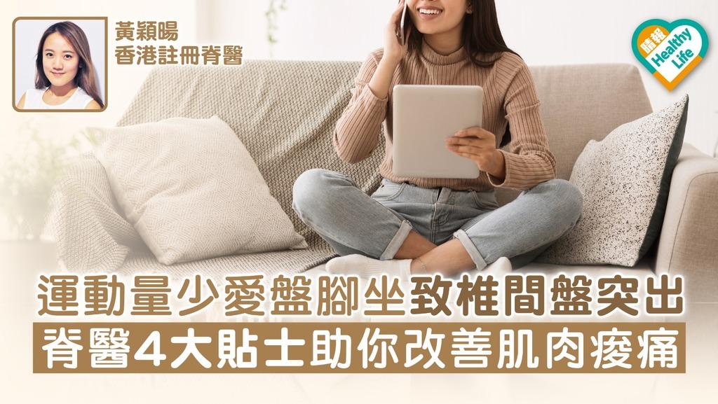 【Home Office】在家工作運動量少愛盤腳坐致椎間盤突出 脊醫4大貼士助你改善肌肉痠痛