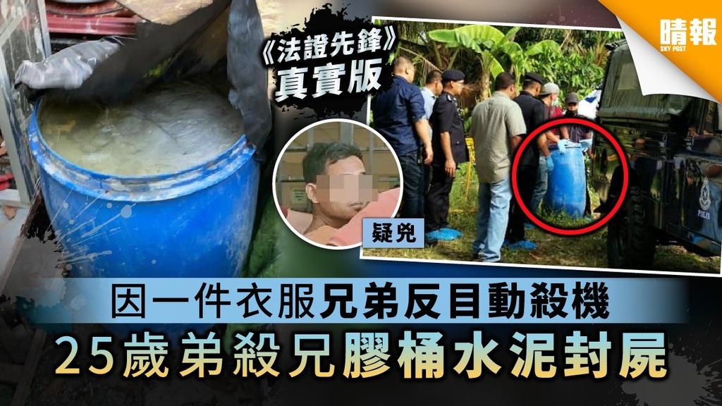 【《法證先鋒》真實版】因一件衣服兄弟反目動殺機 25歲弟殺兄膠桶水泥埋屍